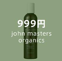 999円 john masters organics