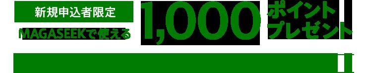 新規申込者限定!MAGASEEKで使える¥1,000ポイントプレゼント!