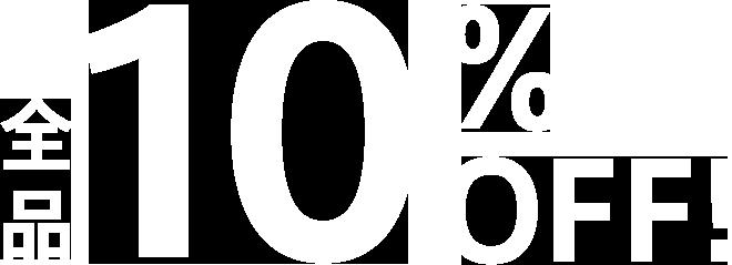 カードでのお買い物で全品10%OFF!
