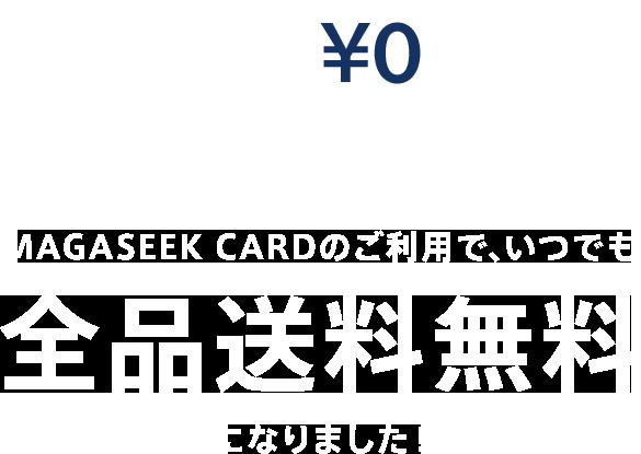 MAGASEEK CARDのご利用で、いちでも全品送料無料になりました!