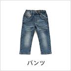 パンツ(子供服・ベビー服)