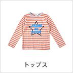 トップス(子供服・ベビー服)
