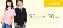 キッズ(90〜130cm)
