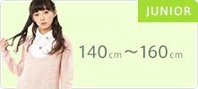 ジュニア(140〜170cm)