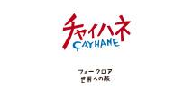 CAYHANE(チャイハネ)