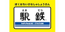 EKITETU(駅鉄)