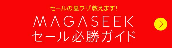 マガシークセール必勝ガイド