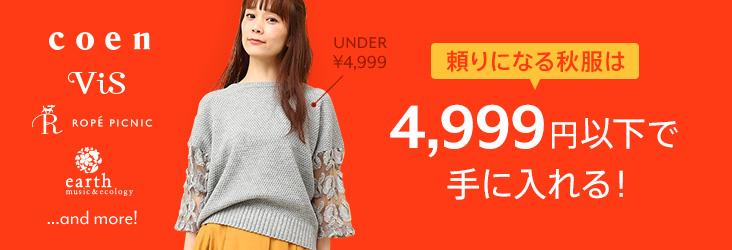 頼りになる秋服は4,999円以下で手に入れる!