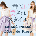LAISSEPASSE / Debut de fiore 春の愛されスタイル