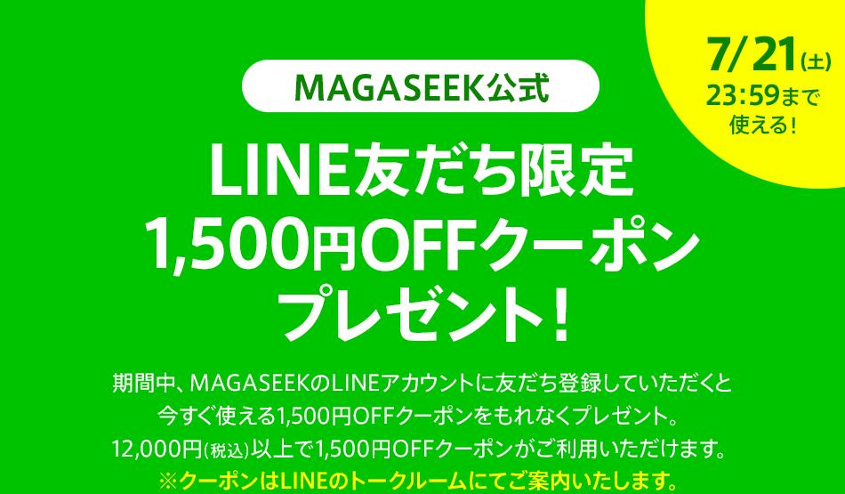 MAGASEEK公式 LINE友だち限定クーポンプレゼント