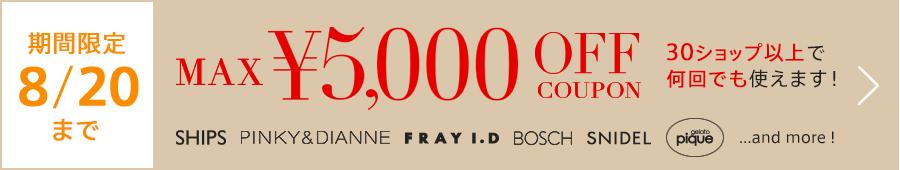 8月20日まで 30ショップ以上で何回でも使えます!MAX5,000円OFFクーポン