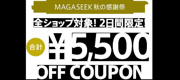 MAGASEEK秋の感謝祭! 全ショップ対象! 合計5,500円OFFクーポン