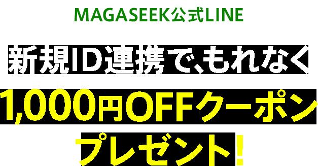 新規LINE ID連携でもれなく1,000円OFFクーポンプレゼント!
