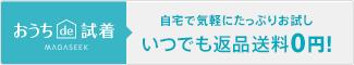 返品送料0円!おうちde試著サービス