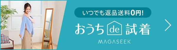 お家でゆっくり試着できて返品送料0円!