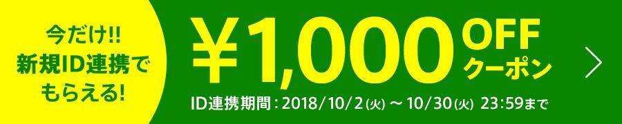 今だけ!新規ID連携でもらえる!1,000円OFFクーポン