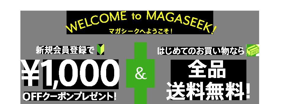 新規会員様限定 1,000円OFFクーポンプレゼント!