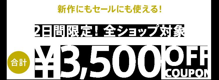全ショップ対象! 合計3,500円OFFクーポン