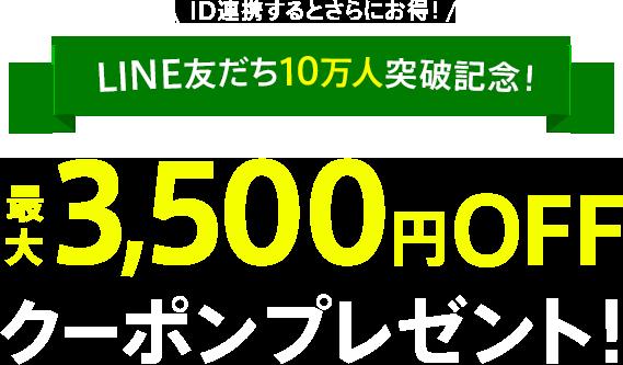 LINE友だち限定 最大3,500円OFFクーポンプレゼント!