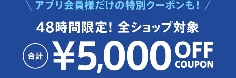 48時間限定!全ショップ対象 合計5,000円OFFクーポン