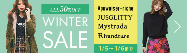 Apuweiser-riche、JUSGLITTY、Mystrada、Rirandture 全品半額以下 ファイナルセール