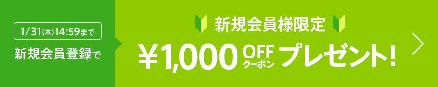 新規会員限定1,000円OFFクーポンプレゼント!