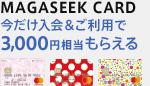 マガシークカードご入会&ご利用でもれなく3,000円相当ポイントプレゼント!