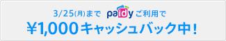 初めてのご利用で1,000円キャッシュバック中!