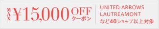 最大5,000円OFFクーポン開催中