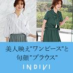 INDIVI  WEB限定アイテム