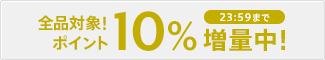ポイント10%増量中!