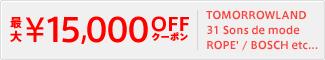 最大15,000円OFFクーポン開催中