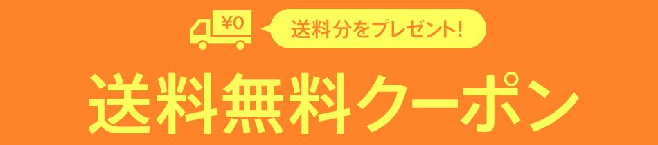 324円OFFクーポン