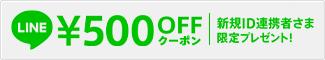 新規ID連携で500円OFFクーポンプレゼント