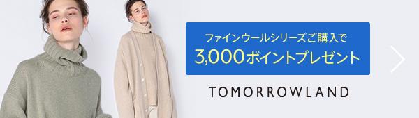 3,000ポイントプレゼント