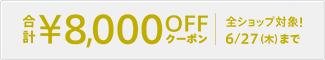 合計8,000円OFFクーポン