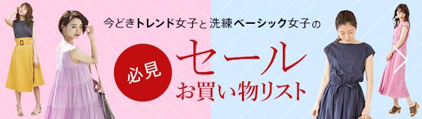 【FMEL】セールあまめきれいめ