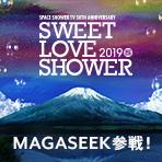 MAGASEEKがSWEET LOVE SHOWER 2019に参戦!