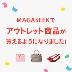 MAGASEEKでアウトレット商品が買えるようになりました!