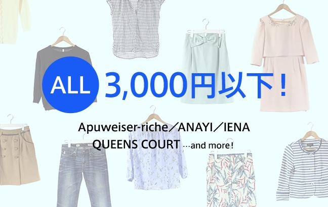 ALL3,000円以下! Apuweiser-riche/ANAYI/IENA/QUEE