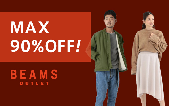 BEAMS OUTLET タイムセール開催中!
