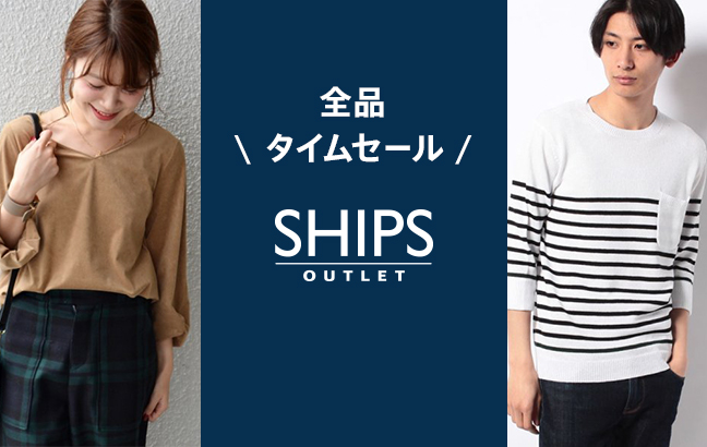 SHIPS OUTLET 全品タイムセール開催中!