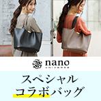 nano・universe×MAGASEEK