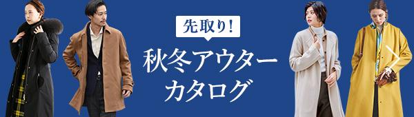 9/12【全体】秋冬アウター