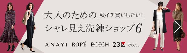 9/12【CACL】おすすめ6ショップ訴求(ナビ)