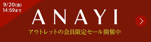 【会員限定】ANAYI アウトレットセール