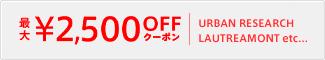 最大2,500円OFFクーポン開催中
