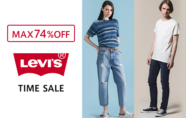 Levi's OUTLET タイムセール開催中!
