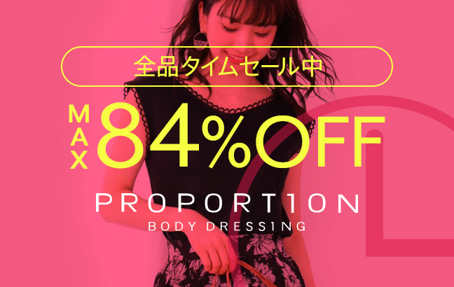 PROPORTION BODY DRESSING 全品タイムセール開催中!