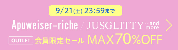 会員限定セール!Apuweiser-riche、JUSGLITTY …and more!